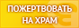 Пожертвовать на нужды храма 'Храм Николая Чудотворца в Никольском'