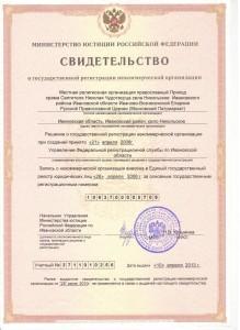 Svidetelstvo-registratsii